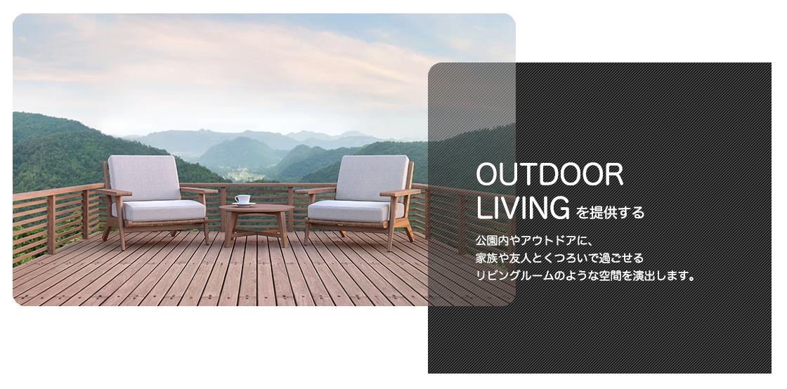 OUTDOOR LIVING(アウトドアリビング)の提供 公園内やアウトドアに、家族や友人とくつろいで過ごせるリビングルームのような空間を演出します。